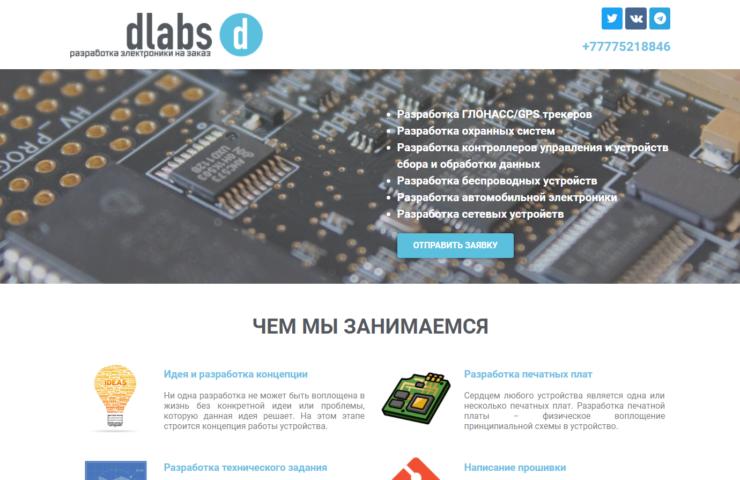 dlabs.kz разработка электроники на заказ
