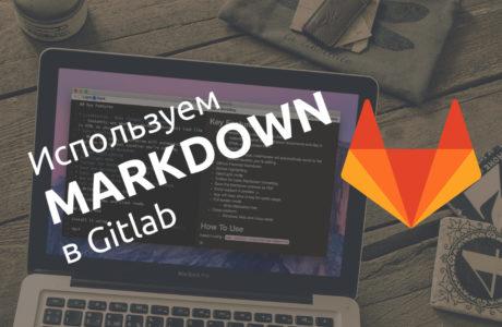 Markdown в Gitlab