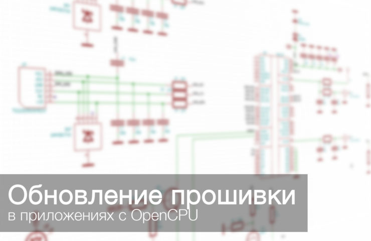 upgrade opencpu firmware