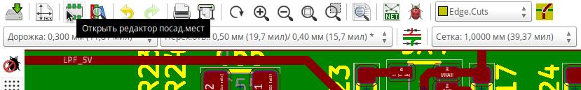 Открыть редактор посадочных мест Kicad 5