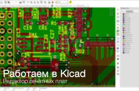 Редактор печатных плат Kicad в Linux