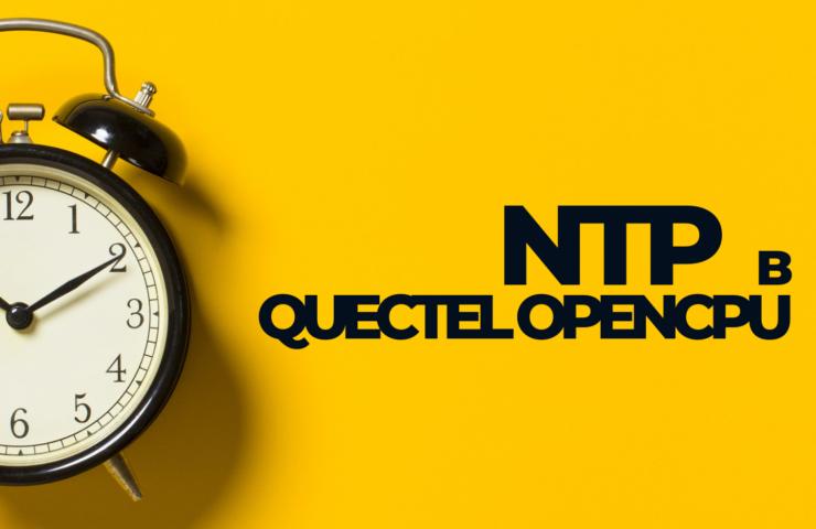NTP Quectel opencpu
