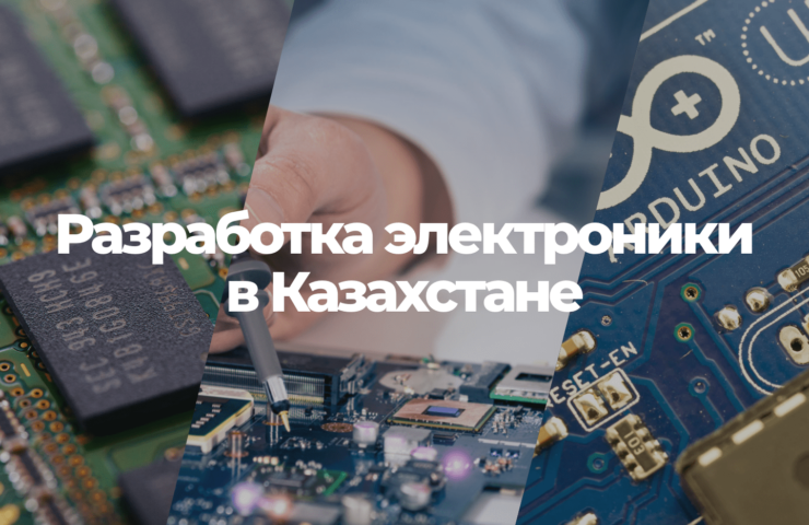 Разработка электроники в Казахстане