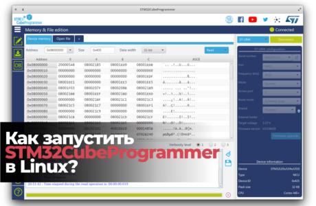 stm32cubeprogrammer не запускается в linux