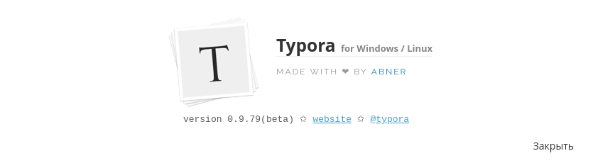 Версия Typora