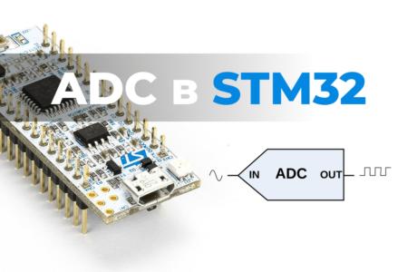 stm32 ацп