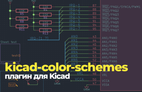 color-schemes-plagin-dlya-kicad-5
