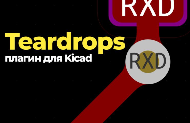 teardrops плагин для Kicad