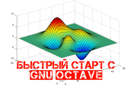 Быcтрый старт GNU Octave