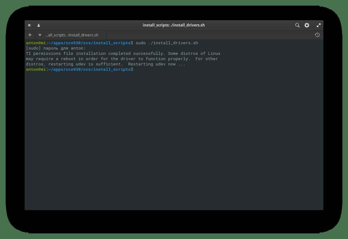 code composer studio 9 linux установка