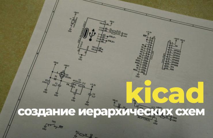 как создать многолистовой проект в Kicad