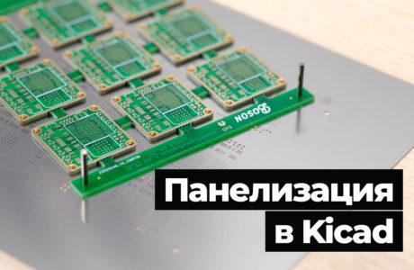 Панелизация печатных плат в Kicad