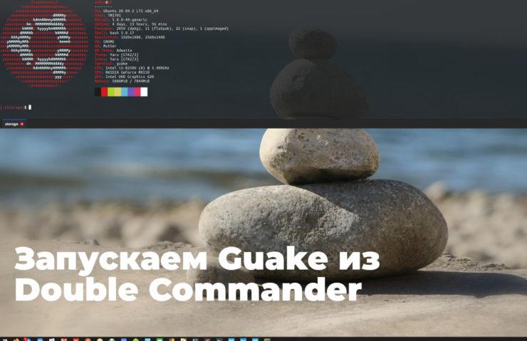 Как запустить Guake из Double Commander по F9