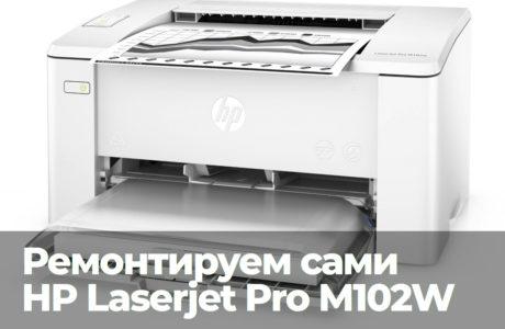 Самостоятельный ремонт HP Laserjet Pro M102W